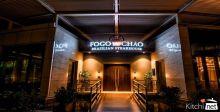فوغو دي تشاو يدعوكم لتجربة إفطار برازيلية